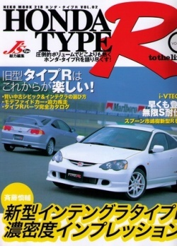 HONDA TYPE R to the limit vol.2