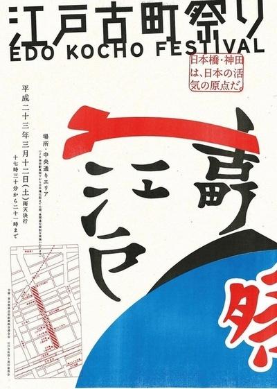 江戸古町祭り