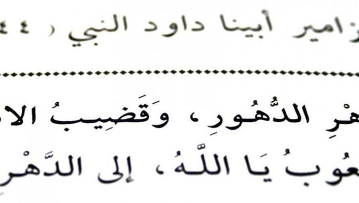 Μαθαίνοντας αραβικά δωρεάν μέσω του Youtube - Στο κόκκινο