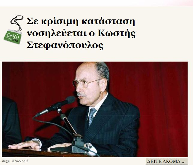 Στο νοσοκομείο «Ερρίκος Ντυνάν» νοσηλεύεται ο πρώην Πρόεδρος της Δημοκρατίας Κωστής Στεφανόπουλος.