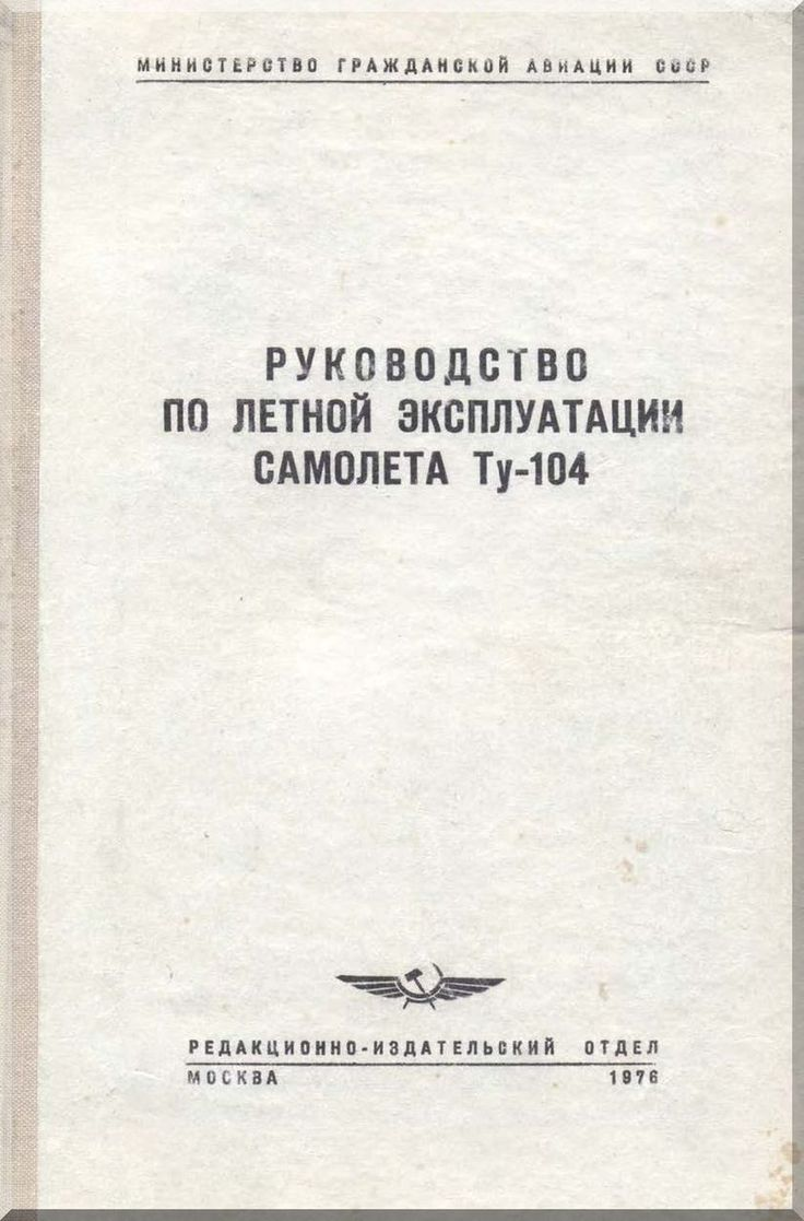 Tupolev TU-104 Aircraft Technical Manual -- 1976 - ( Russian Language ) - Aircraft Reports - Aircraft Manuals - Aircraft Helicopter Engines Propellers Blueprints Publications