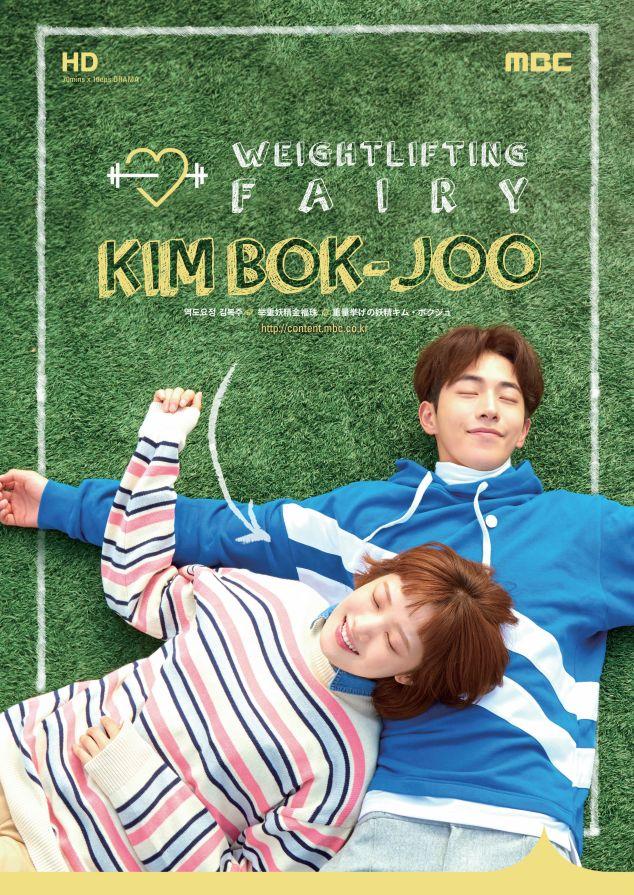 Weightlifting Fairy Kim Bok Joo Kdrama-2016 - 2017 / Genre: Comedy, Romance / Episodes: 16