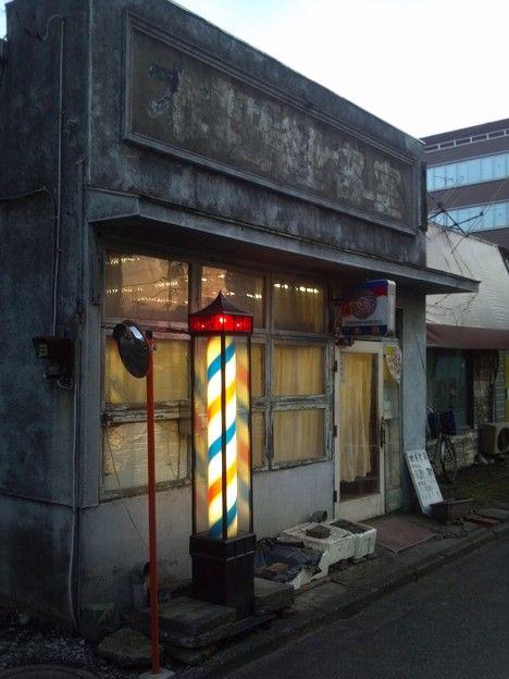 本田理髪店