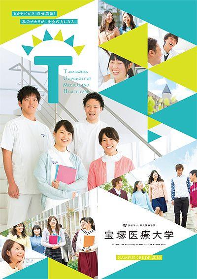 新着情報 宝塚医療大学