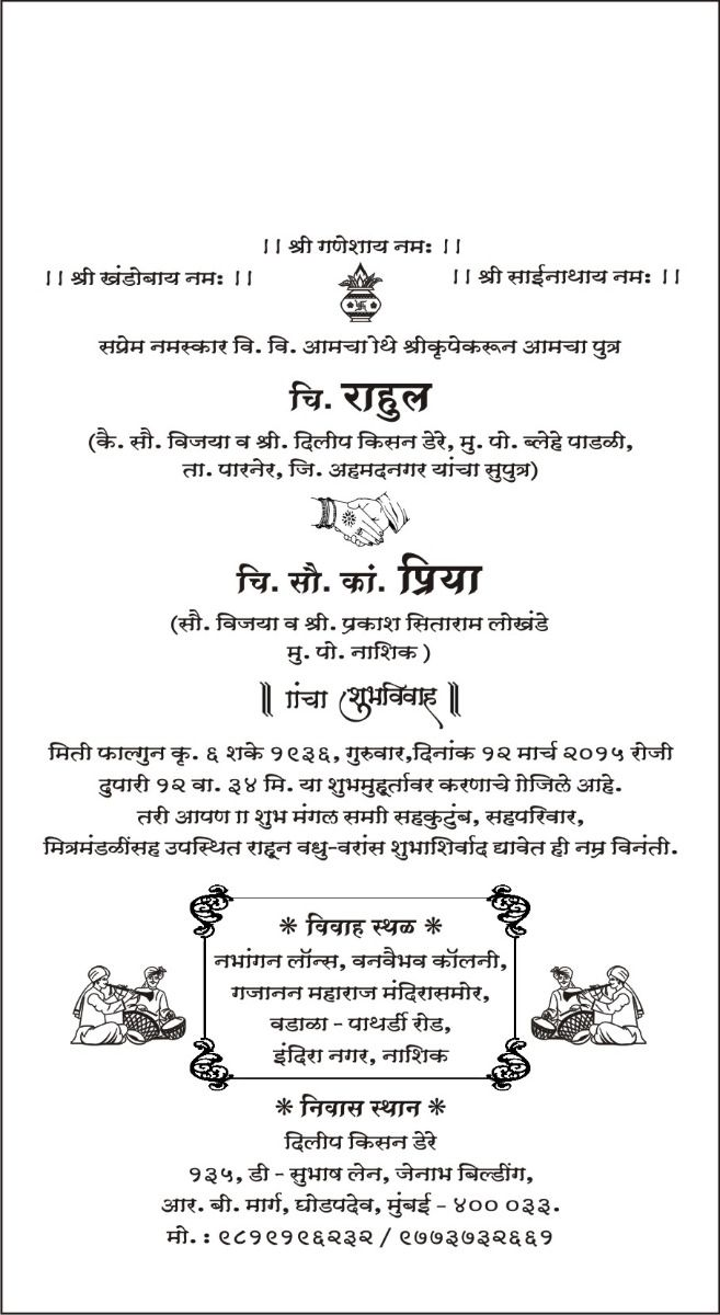 Marathi Card Sample Wordings Marriage Invitation Card Wedding