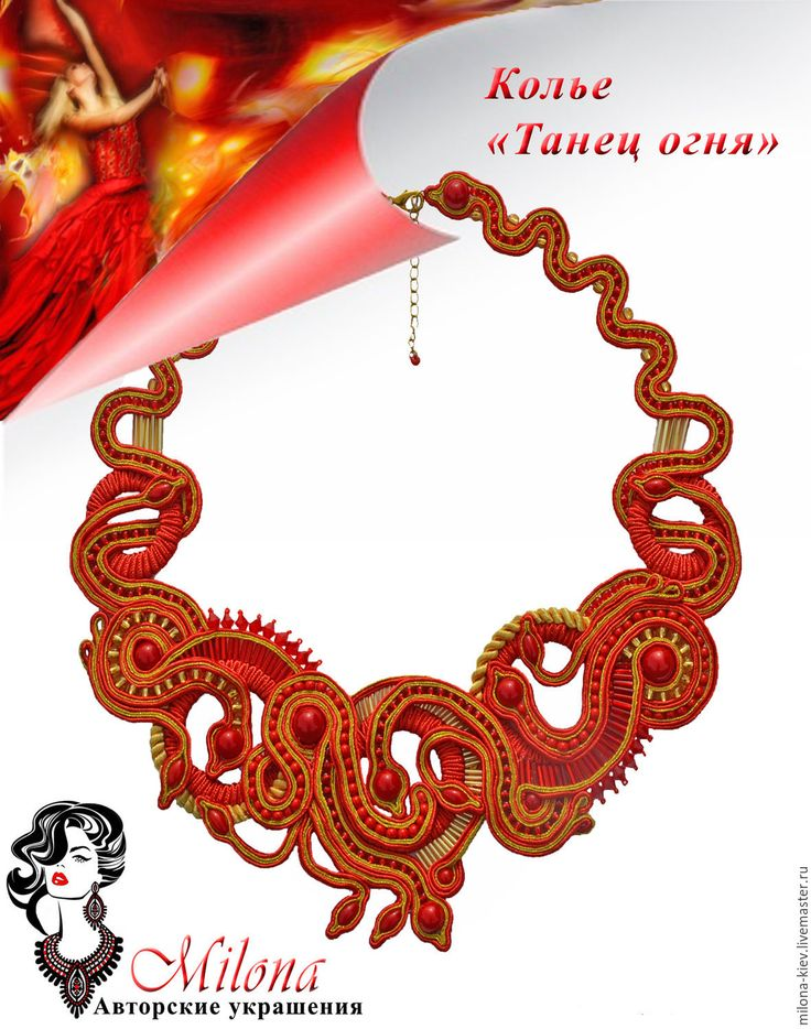 Купить Эксклюзивное колье «Танец огня - ярко-красный, сутаж, сутажная техника, сутажные украшения