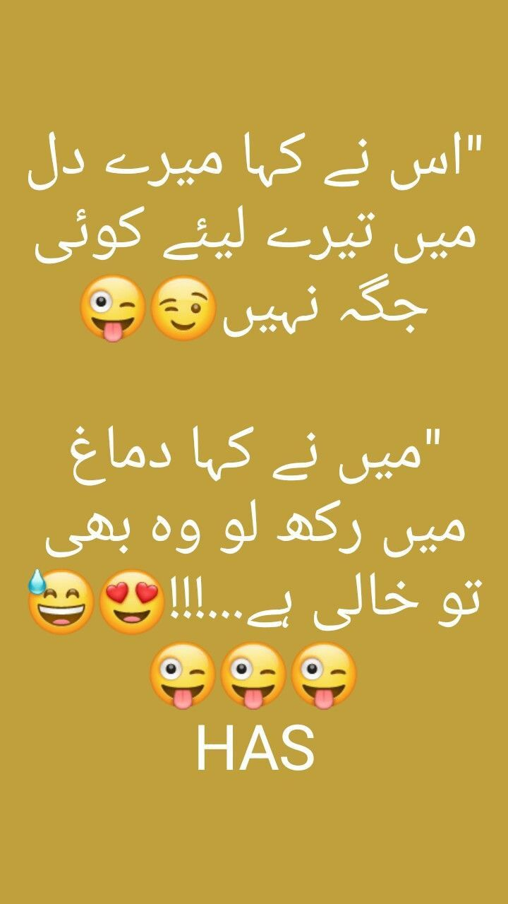 Pin By Laiba Kamal On My Saves Friends Quotes Funny Friendship Quotes Funny Cute Jokes