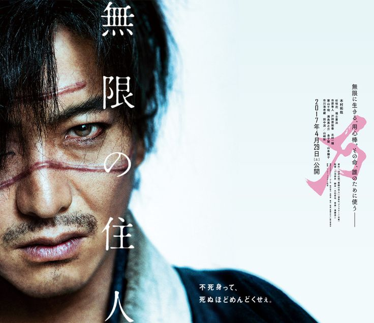 Live-Action Blade of the Immortal Film's 1st 2 Teaser Trailers Introduce Cast - News - Anime News Network