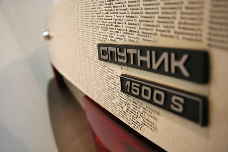 Lada Car Museum Sputnik Special Edition Car