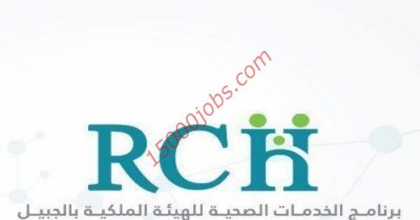 متابعات الوظائف مطلوب صيادلة فى برنامج الخدمات الصحية للهيئة الملكية بالجبيل وظائف سعوديه شاغره