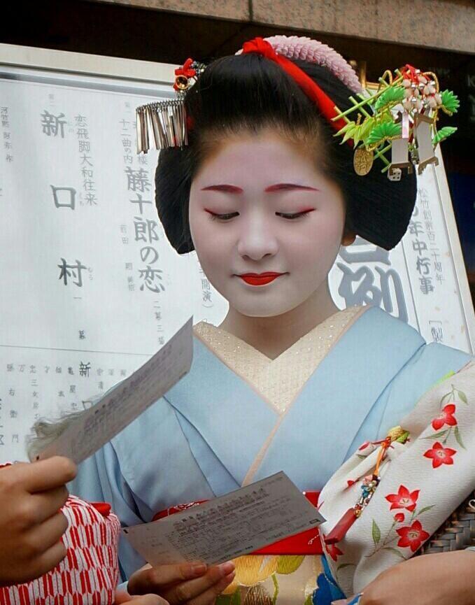 2014/12/1 南座 顔見世、祇園甲部の花街総見 - Giwon Satsuki