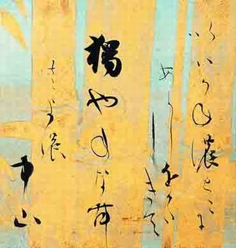 四季草花下絵和歌巻 慶長年間(1596-1615) 本阿弥光悦
