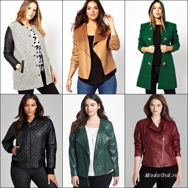 Мода и стиль: Пальто для полных девушек и женщин: правила выбора и модные тренды