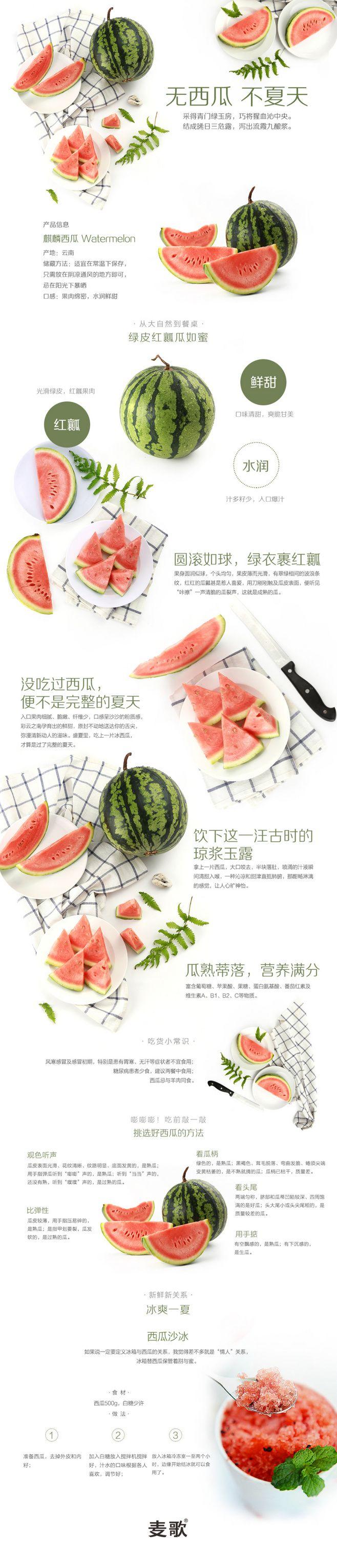原创作品:生鲜电商 水果类详情页 - 麒...