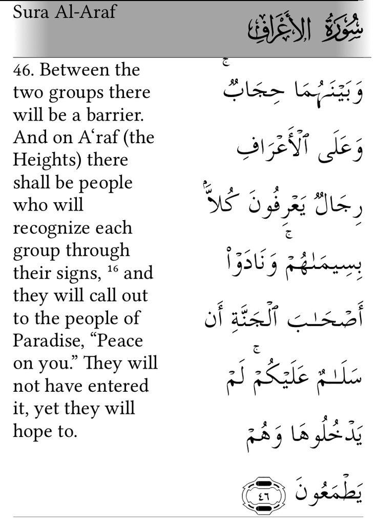 7 Sura Al Araf Aya 46 Via Quranexplorer App By Quranexplorer Quran In The Heights