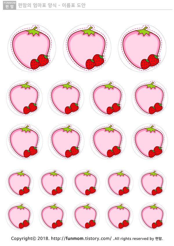 딸기 이름라벨 그림양식