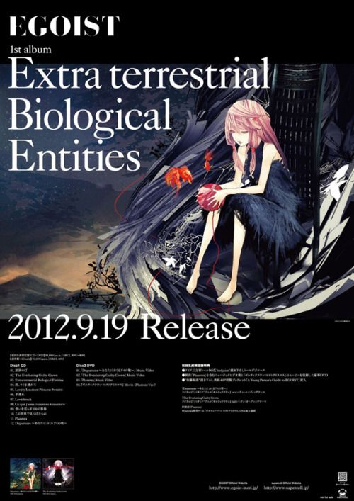 Extra terrestrial Biological Entities / EGOIST Advertisement Design & Art direction:草野 剛(草野剛デザイン事務所)