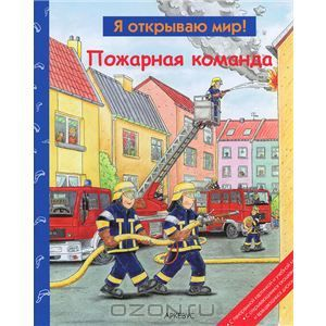 """Книга """"Пожарная команда"""" - купить книгу ISBN 978-5-905466-02-1 с доставкой по почте в интернет-магазине OZON.ru"""