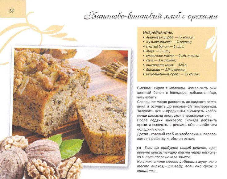 Альхабаш о а хлебопечка (приятного аппетита) 2013