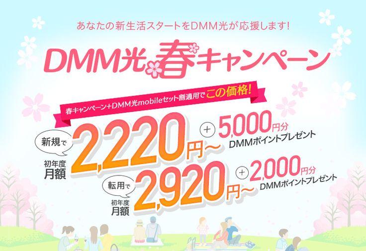 DMM光 - フレッツ光のインターネット回線を低価格でご提供!