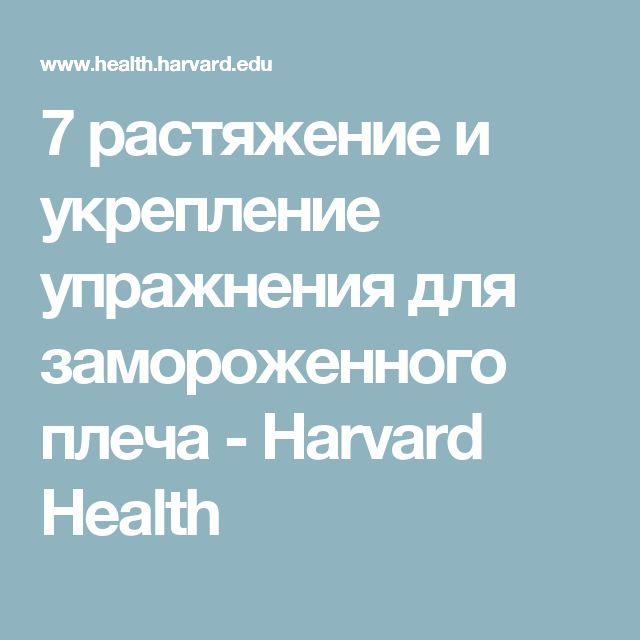 7 растяжение и укрепление упражнения для замороженного плеча - Harvard Health