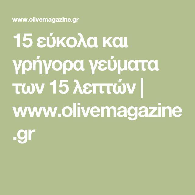 15 εύκολα και γρήγορα γεύματα των 15 λεπτών | www.olivemagazine.gr