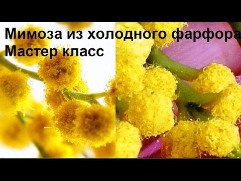 Мимоза из холодного фарфора МК - YouTube