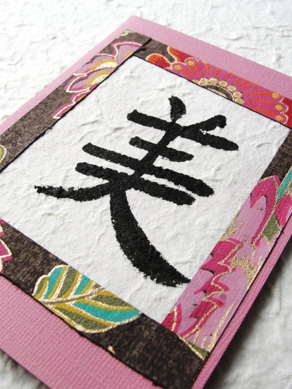 Handmade calligraphy birthday, greeting , Valentine's Day card  the word meaning - beautiful