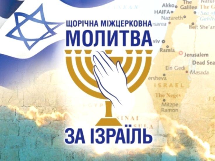 В Киеве состоялась Межцкерковная молитва за Израиль - #БОГ #NEWS #BOGNEWS #БОГНЬЮЗ