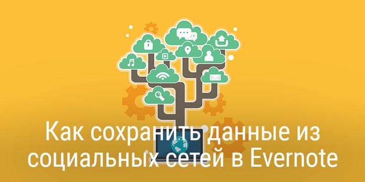 Как сохранить данные из социальных сетей в Evernote http://blog.themarfa.name/kak-sokhranit-dannyie-iz-sotsialnykh-sietiei-v-evernote/