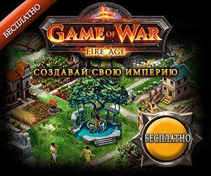Уже сейчас играйте в бесплатную онлайн игру «Game of War - Fire Age» где вам придется сразиться за землю и показать все ваши навыки в стратегиях. Осуществляйте связь с другими многочисленными игроками для торговли или взаимовыгодного сотрудничества. Вашего героя можно […]