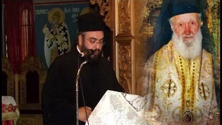 Σισανίου & Σιατίστης Αντώνιος «Όταν αρχίσει το κακό από την Συρία...» Πα...