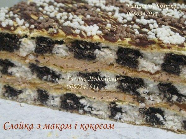 Слойка з маком і кокосом від Галі.Тісто: 5 жовтків 2 пач. маргарини (пачка 250 г) 6 ст.. лож. сметани 4 скл. борошна ( або скільки забере)  Макова начинка: 2 скл. маку 9 жовтків 1 скл. цукру 2 ст.лож. меду 200 г родзинок  Кокосова начинка: 9 білків 9 ст.лож. цукру 1 ст.лож. крохмалю 1 ч.лож порошку до печива 300 г кокосу  Крем: Масло+вар.згущонка+кава+коньяк.