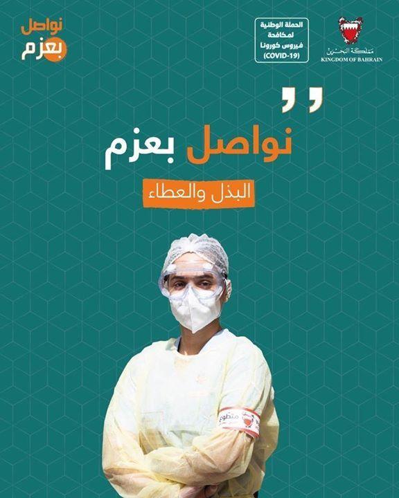 نواصل بعزم كلنا فريق البحرين Photo Poster Movie Posters