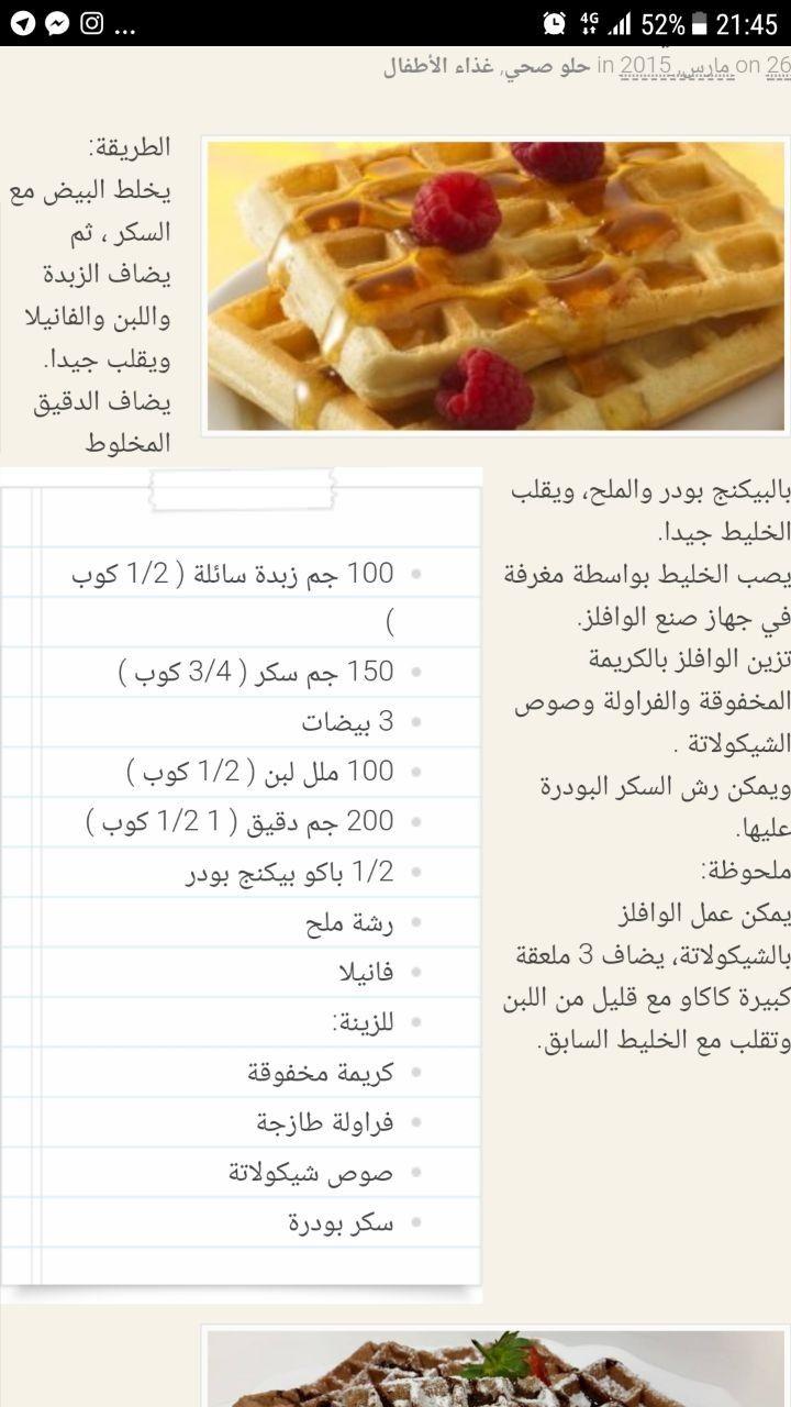 Pin By Sara Ahmed On Food Food Breakfast Waffles