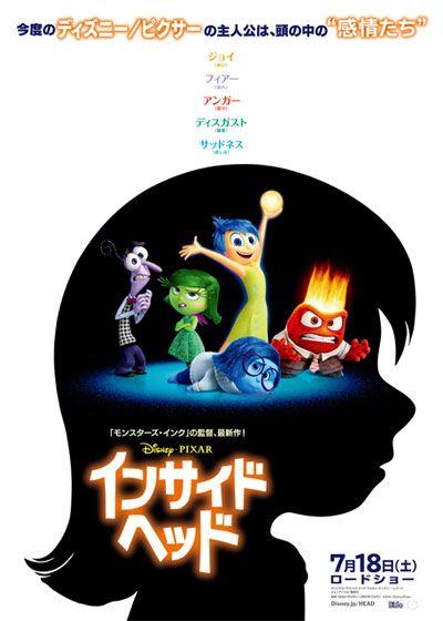 映画『インサイド・ヘッド』 - シネマトゥデイ