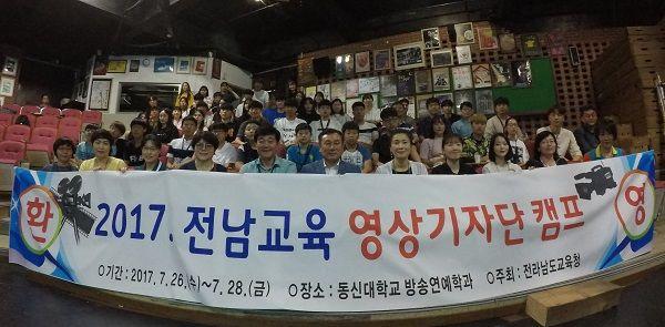 전남도교육청, 전남교육 영상기자단 캠프'성황