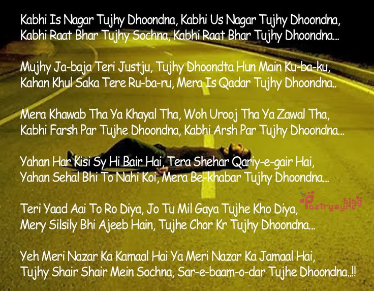 44 best images about Poetry in Ghazals on Pinterest | Wish ...