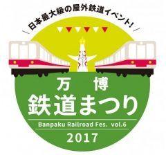大人も子どもも万博公園に集まれ 万博鉄道鉄道まつり2017が今年も開催されますよー 日本最大の屋外鉄道イベント 子供達に大人気なのはミニ電車などが走る鉄道遊園地を楽しめるのは屋外イベントならではでしょう さらにマニア必見のレアアイテムをチャリティーオークション鉄道関連のグッズ販売もやってます また各地方の特産品を味わうも良しな鉄道ファンのみならずたくさんの方にお楽しみいただける催しとなっております ぜひ今週末は万博記念公園へ家族と仲間と遊びにきてください tags[大阪府]