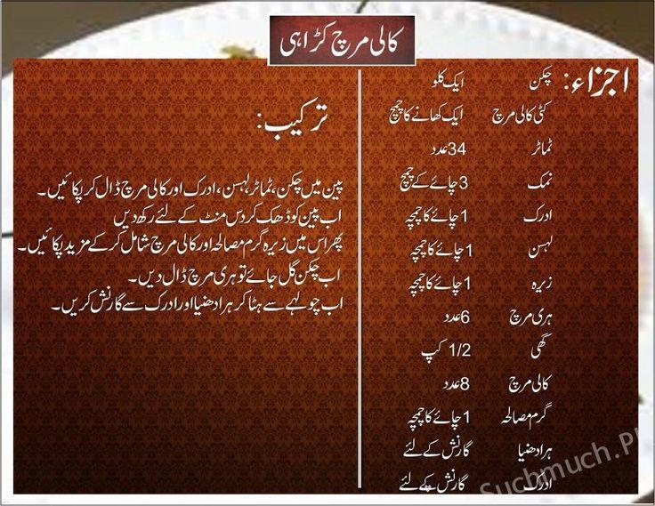 Black Pepper recipe, Karahi recipe , kitchen recipes, Pakistani recipe , Ramzan Recipe ,Black pepper recipe ,Pakistani dish, kali mirach recipe ,Recipes