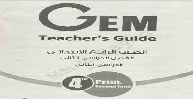 اجابات كتاب جيم Gem انجليزى للصف الرابع الابتدائى ترم ثانى 2020 Teacher Guides Tech Company Logos Company Logo