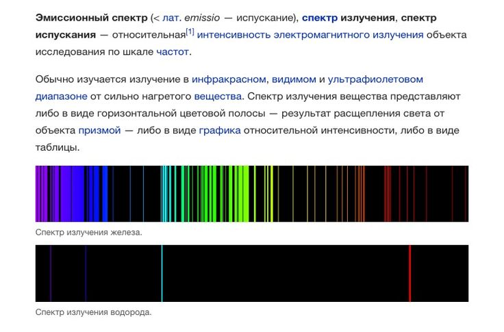 Эмиссионный спектр