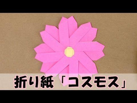 ハート 折り紙:折り紙 コスモスの折り方-divulgando.net