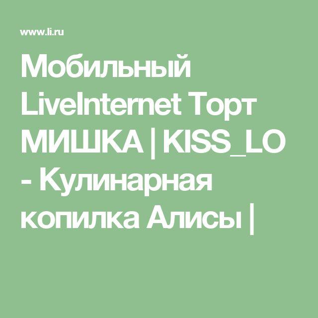 Мобильный LiveInternet Торт МИШКА   KISS_LO - Кулинарная копилка Алисы  