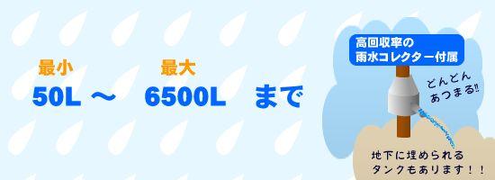 50~6500Lの雨水タンク