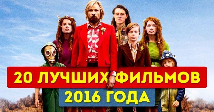 20лучших фильмов 2016 года