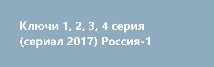 Ключи 1, 2, 3, 4 серия (сериал 2017) Россия-1 http://kinofak.net/publ/melodrama/kljuchi_1_2_3_4_serija_serial_2017_rossija_1_hd_35/8-1-0-5042  В захолустной деревне Ключи живет одинокая оптимистка. У девушки имеется мечта – встретить ненаглядного, схожего с героем любимого сериала. Поселиться с милым в домике на морском побережье. Деньги на домик бравурная особа поднакопила. Правда трудилась круглосуточно, как проклятая. Новый ухажер, плут и обманщик. Нацелился на сбережения девушки, сама же…