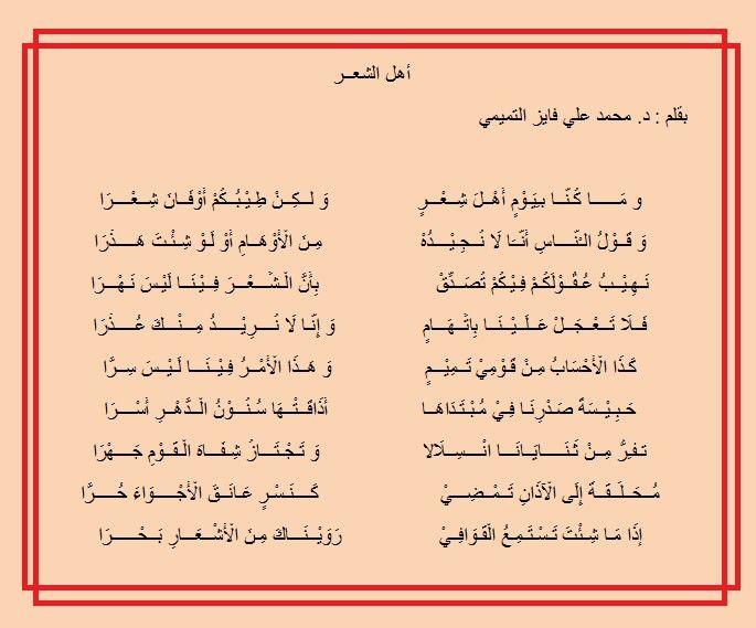 قصيدة أهل الشعر Lis