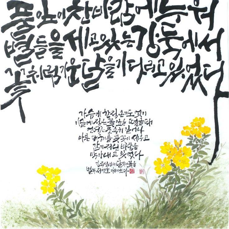 [대한민국 미술대전] 묵묵히 캘리그라피 회원 입상 : 네이버 블로그