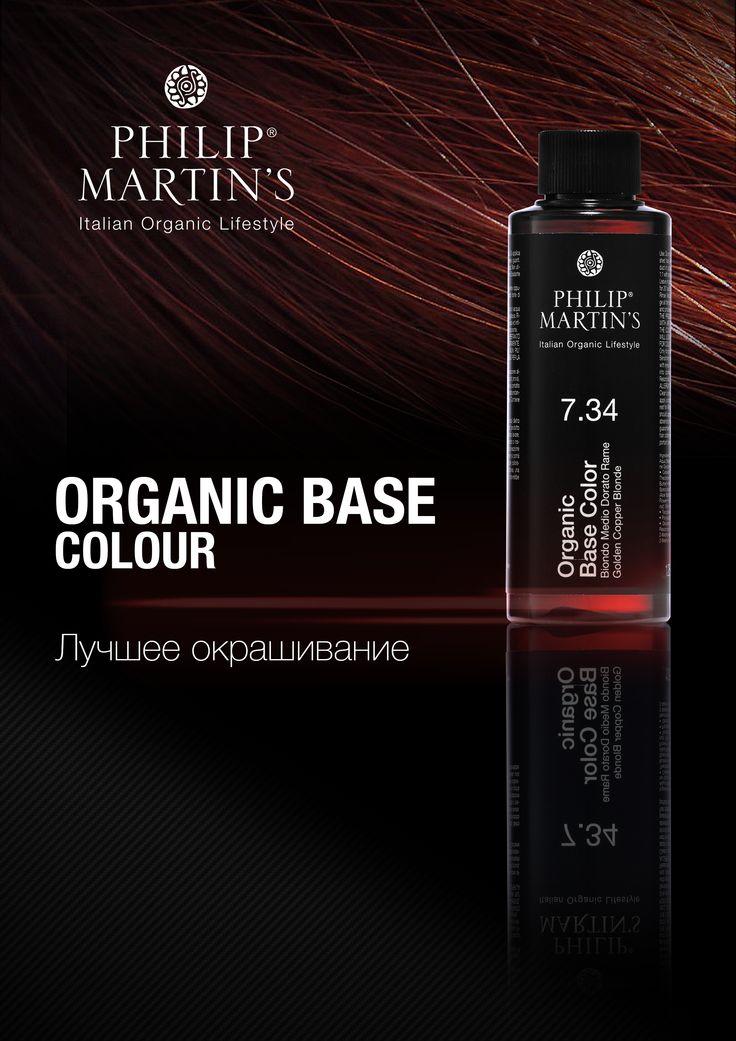 #philipmartins #philipmartinsrussia #natural #eco #organic #organicbasecolour #color #organiccolor Philip Martin`s Organic Base Color